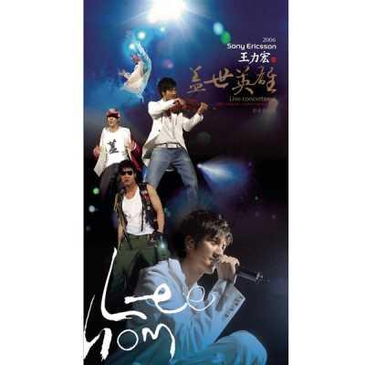 王力宏 - 2006王力宏蓋世英雄演唱會影音全記錄