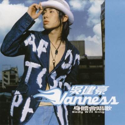 吴建豪 - 身体会唱歌 (Bonus Track Version)