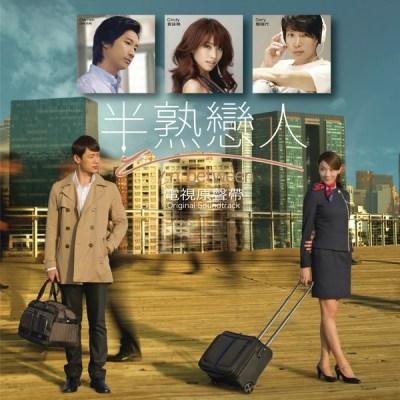袁咏琳, 邱凯伟 & 杨瑞代 - 半熟恋人(电视原声带) - Single