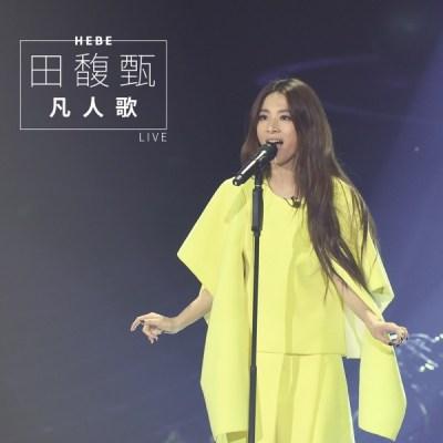 田馥甄 - 凡人歌 / 火 (Live) - Single