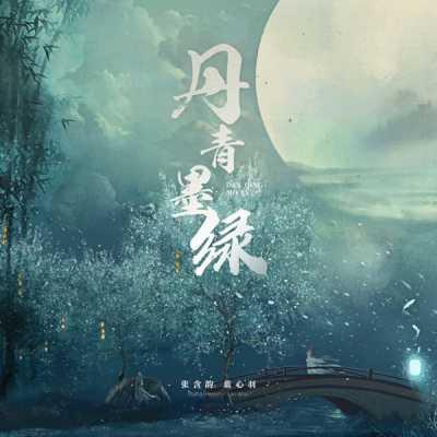 張含韻 & 藍心羽 - 丹青墨綠 - Single