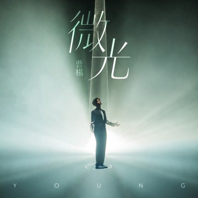 曹楊 - 微光 - Single