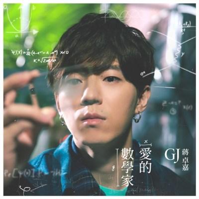 蔣卓嘉 - 愛的數學家 (原創影集《戒指流浪記》插曲) - Single