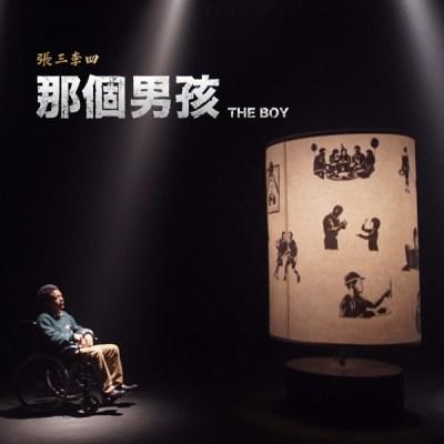 張三李四 - 那個男孩 - Single