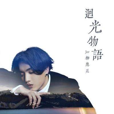 Jer Lau - 迴光物語 - Single