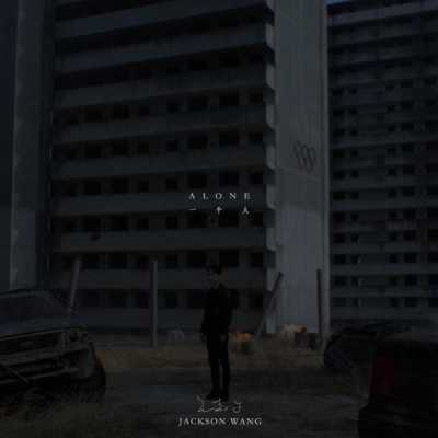 王嘉爾 - 一個人 - Single