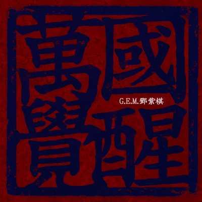 G.E.M. 鄧紫棋 - 萬國覺醒 - Single
