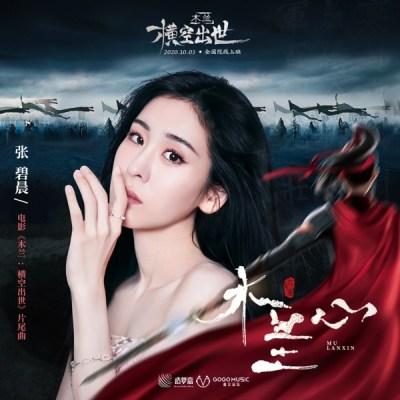 張碧晨 - 木蘭心(電影《木蘭:橫空出世》片尾曲) - Single