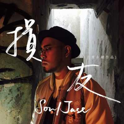SoulJase - 損友 (音樂永續作品) - Single