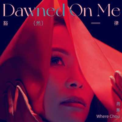 周蕙 - Dawned on Me - EP