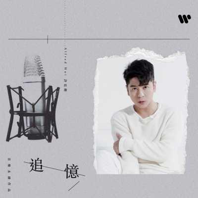 許廷鏗 - 追憶 (音樂永續作品) - Single