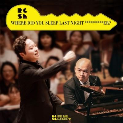 上海彩虹室內合唱團 - 張士超你昨天晚上到底把我家鑰匙放在哪裡了? (交響合唱版) - Single