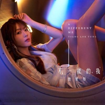 曾樂彤 - 不一樣的我 (音樂永續 作品) - Single