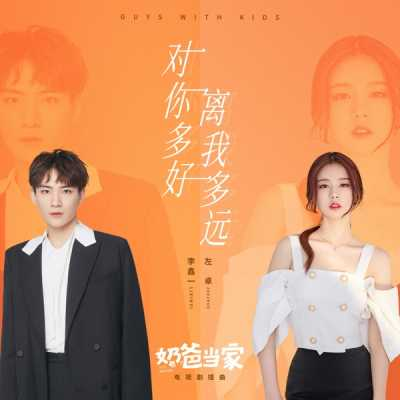 李鑫一 & 左卓 - 對你多好, 離我多遠 (電視劇《奶爸當家》插曲) - Single