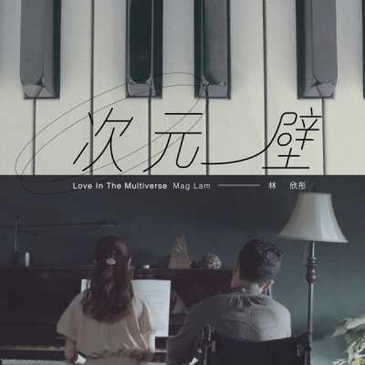 林欣彤 - 次元壁 - Single