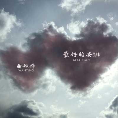 曲婉婷 - 最好的安排 - Single