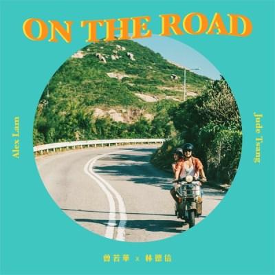 JUDE & 林德信 - On The Road - Single