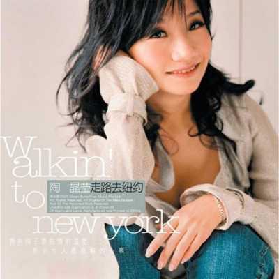 陶晶瑩 - 走路去紐約