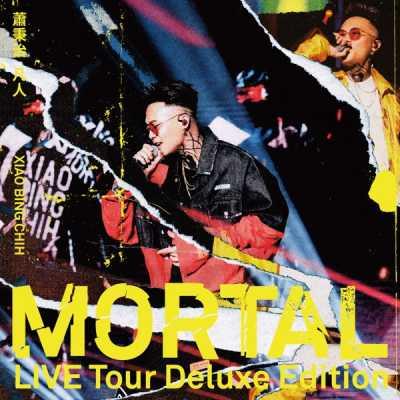 蕭秉治 - 蕭秉治 「凡人Mortal」 巡迴演唱會LIVE TOUR專輯