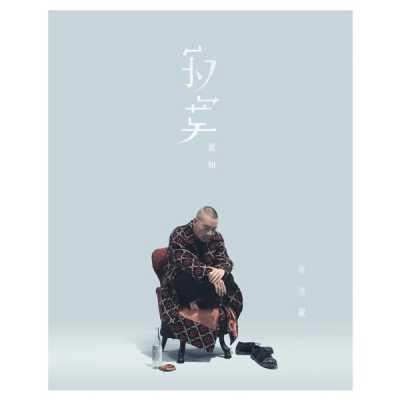 麥浚龍 - 寂寞就如 - Single