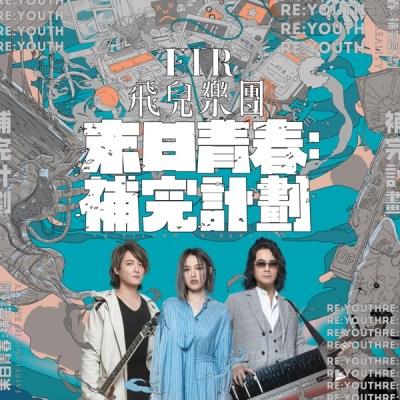 飛兒樂團 - 末日青春: 補完計劃