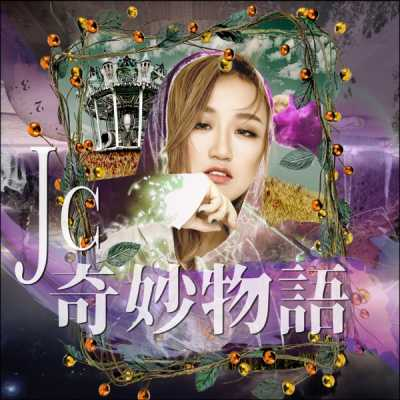 JC - 奇妙物語 - Single