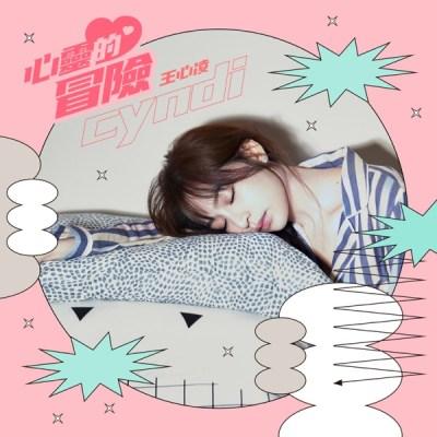 王心凌 - 心靈的冒險 - Single