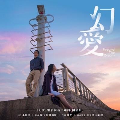 小塵埃 - 幻愛 (電影《幻愛》國語主題曲) - Single