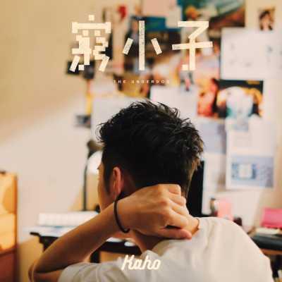 洪嘉豪 - 窮小子 - Single