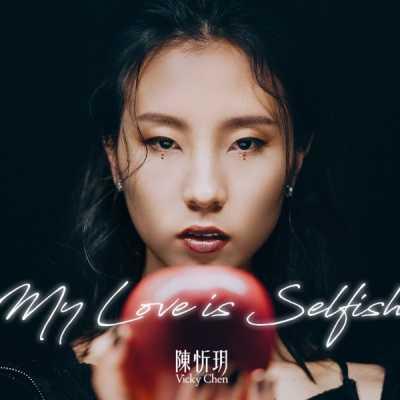 陳忻玥 - My Love is Selfish - Single