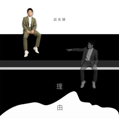 趙紫驊 - 理由 - Single