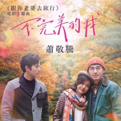 蕭敬騰 - 不完美的我 (電影《跟你老婆去旅行》主題曲) - Single