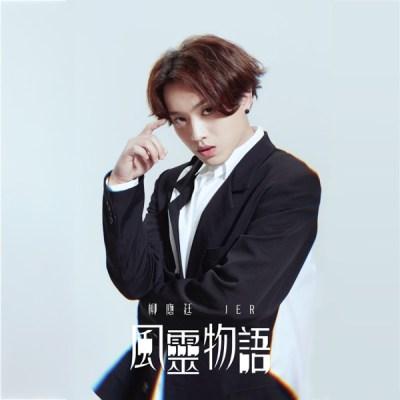 Jer Lau - 風靈物語 - Single