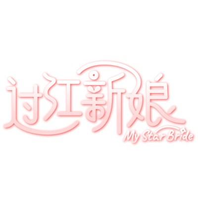 郭美美Jocie - 溫習 (新傳媒電視劇《過江新娘》主題曲) - Single