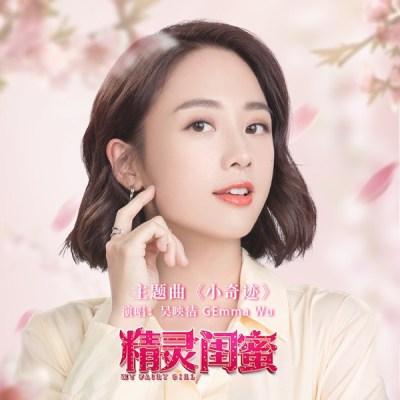 吳映潔 GEmma Wu - 小奇蹟 (電影《精靈閨蜜》主題曲) - Single
