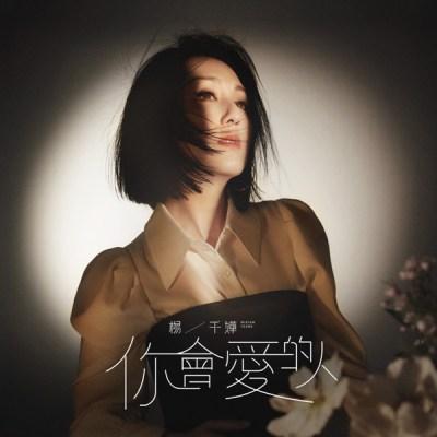 楊千嬅 - 你會愛的人 - Single