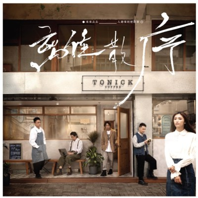 ToNick - 離散序 - Single