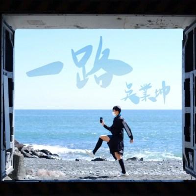 吳業坤 - 一路 - Single