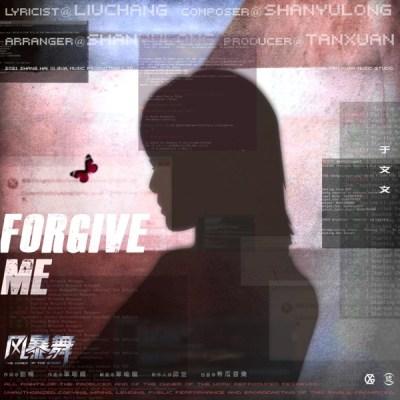 于文文 - Forgive Me (電視劇《風暴舞》片尾曲) - Single