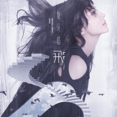 Faye 飛 - 象牙塔 - Single