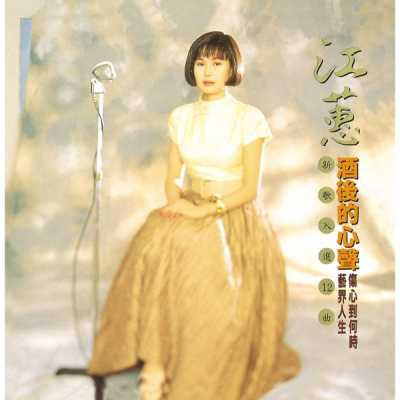 江蕙 - 酒後的心聲 (Remastered)