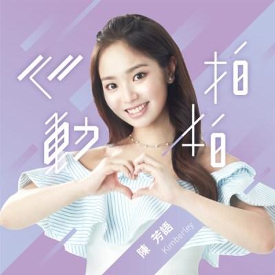 陳芳語 - 心動拍拍 - Single