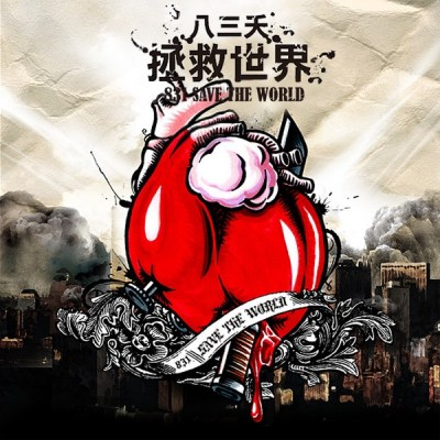 八三夭 - 拯救世界