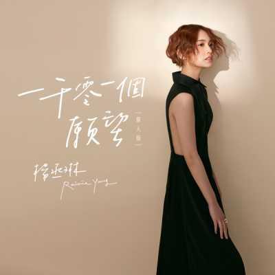 楊丞琳 - 一千零一個願望 (單人版) - Single