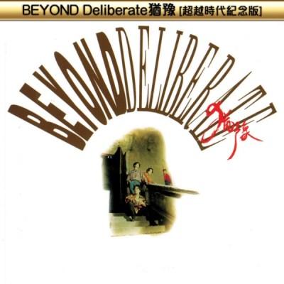 Beyond乐队 - Beyond Deliberate犹豫 (超越时代纪念版)