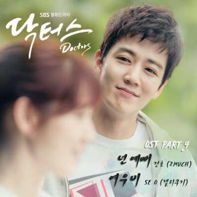 정호 & SE O - SBS 드라마 닥터스 (Original Television Soundtrack), Pt. 4 - EP