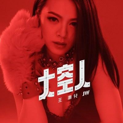 JW - 太空人 - Single