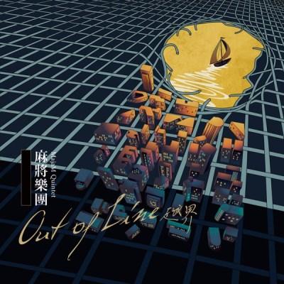 麻将乐团 - 越界