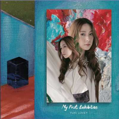劳嘉怡 - My First Exhibition