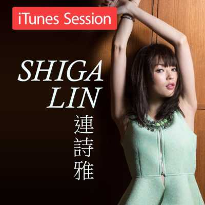 连诗雅 - Beautiful Love (iTunes Session) - Single